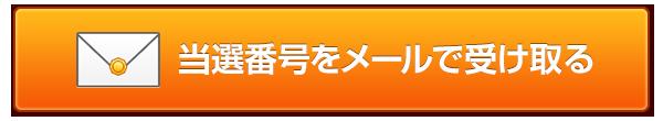 速報 ロト 番号 6 当選